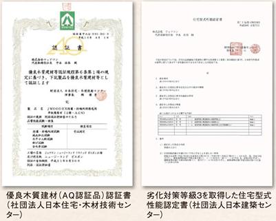 優良木質建材認定書と住宅型式性能認定書